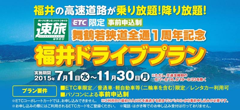 速旅 舞鶴若狭道全通1周年記念 福井ドライブプラン