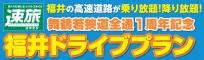 速旅 舞鶴若狭道全通1周年記念 福井ドライブプラン 高速乗り放題