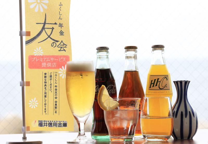 福井信用金庫 年金友の会