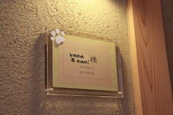 お部屋のネームプレート