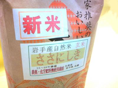 岩手産自然米玄米
