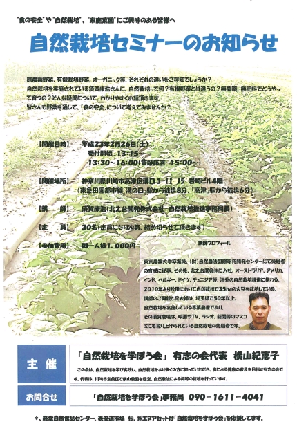 セミナー20110226
