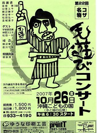 毛遊びーコンサート