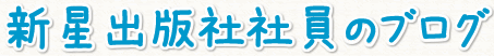 新星出版社 社員のブログ