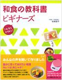 和食の教科書ビギナーズ.jpg