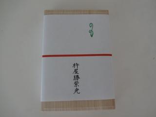 DSC01278.JPG