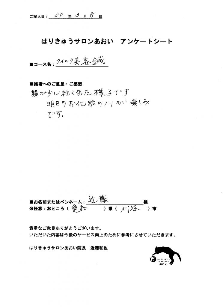 「クイック美容鍼」のご感想(愛知県安城市の美容鍼灸院・はりきゅうサロンあおい)