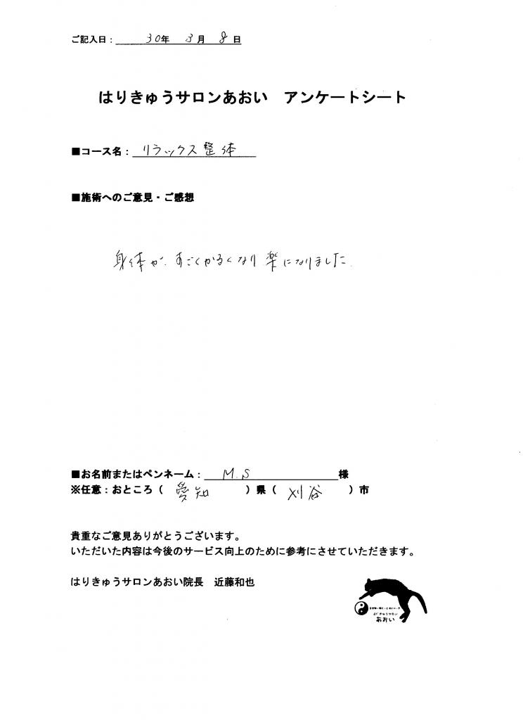 「リラックス&ストレッチ整体」のご感想(愛知県安城市の美容鍼灸院・はりきゅうサロンあおい))