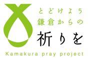 鎌倉からの祈り.jpg