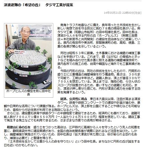 和歌山新報5月22日一面より