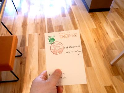 50円でも切手を貼らないといけません。