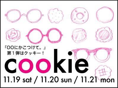 11/19〜11/21、クッキー屋さんになります!