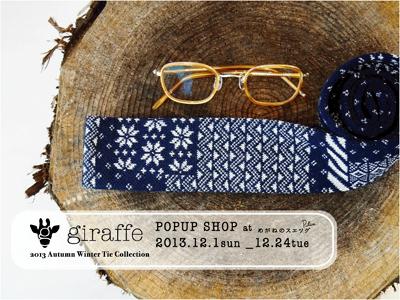 『giraffe POPUP SHOP at めがねのスエツグplus』2013.12.1〜12.24