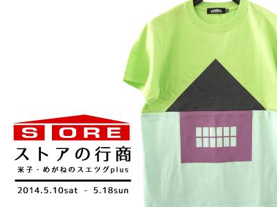 「STOREの行商 米子・めがねのスエツグplus」2014.5.10-5.18