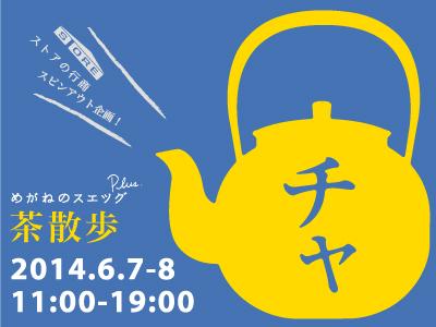 米子で茶散歩。2014.6.7-6.8