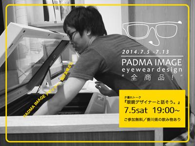 これがPADMA IMAGEのデザイナーです。