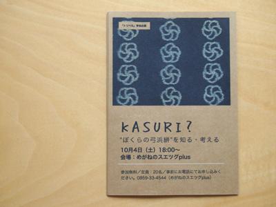 「KASURI? ぼくらの弓浜絣を知る・考える」