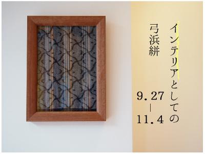 「インテリアとしての弓浜絣」2014.9.27-11.4