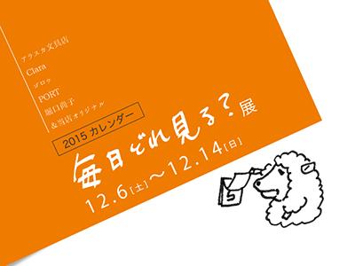 「2015カレンダー 毎日どれ見る?展」2014.12.6〜12.28