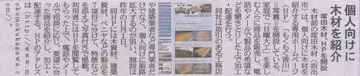 四国新聞100115