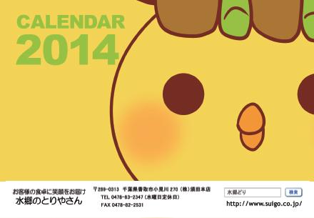 スイッピーちゃんカレンダー