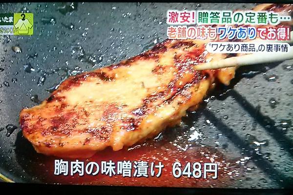 スーパーJチャンネル 訳あり
