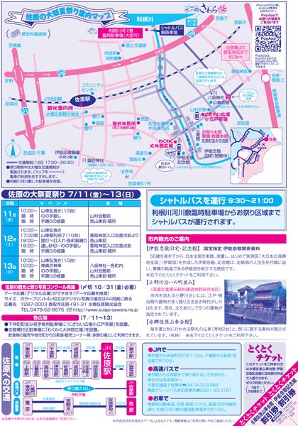 佐原の大祭[夏祭り] 関東三大山車祭り