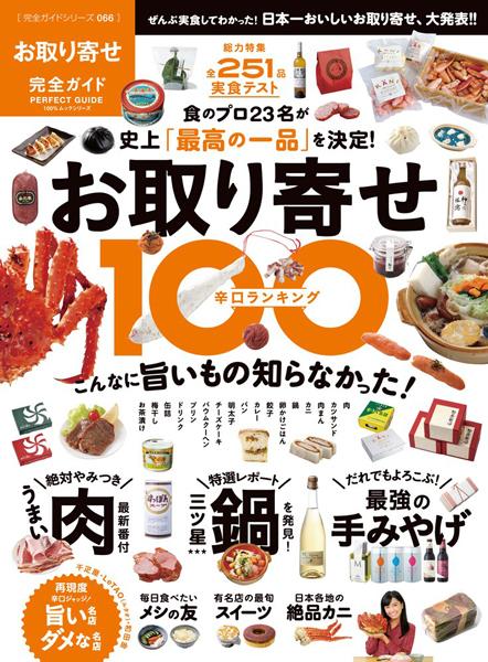 名古屋コーチン鍋セット 水炊き 水郷のとりやさん