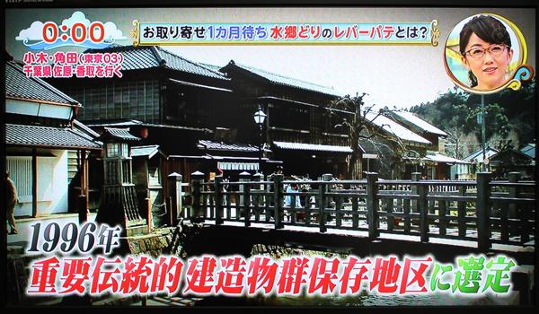 バイキング 香取市佐原 小見川