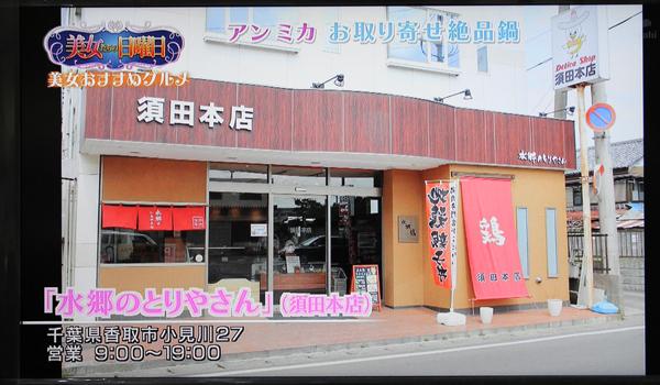 美女たちの日曜日 アンミカ サムゲタン 参鶏湯