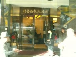 福君海悦大飯店 エントランス