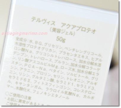 400テルビス箱裏成分.JPG