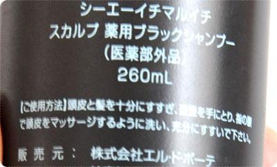 400CA101シャンプー裏.JPG