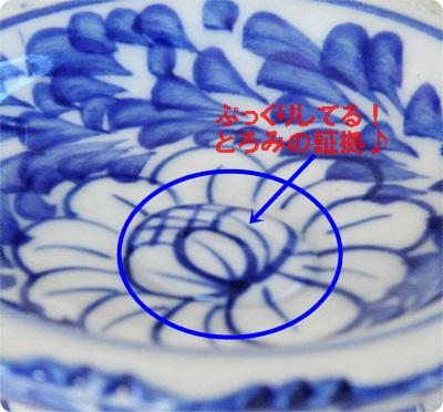 400ヒフミド化粧水皿に文字.JPG