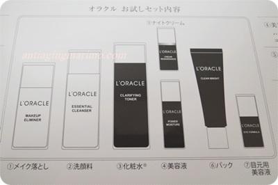 400オラクルセット内容説明.JPG