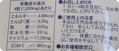 400美潤カロリー.JPG