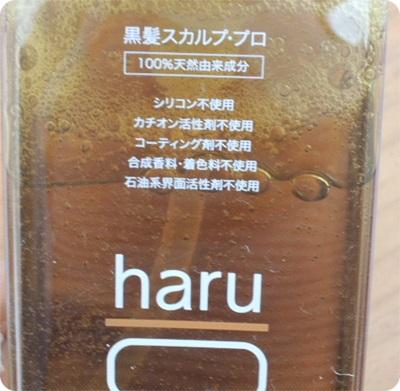 400Haru成分.JPG