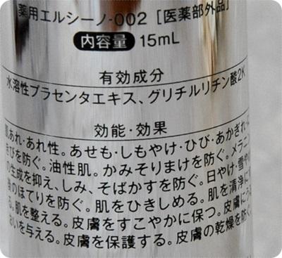 400エルシーノ美容液成分.JPG