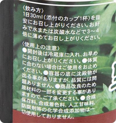 400野草のちから飲み方.JPG
