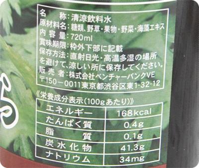 400野草のちから成分.JPG