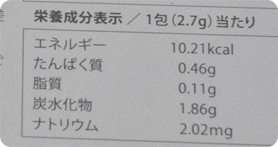 400プレミアム酵母カロリー.JPG