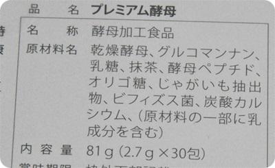 400プレミアム酵母裏原料名.JPG