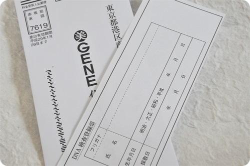 500びじん封筒と住所.JPG