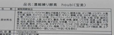 400houbi箱裏成分.JPG