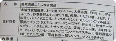 400ベジージーピーチ味成分.JPG