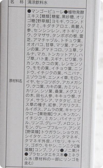 400果熟酵素フルーツダイア箱裏原材料.JPG