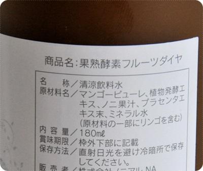 400果熟酵素フルーツダイヤ瓶裏材料名.JPG