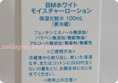 400BMホワイトモイスチャーローション、プレミアムローション箱裏.JPG