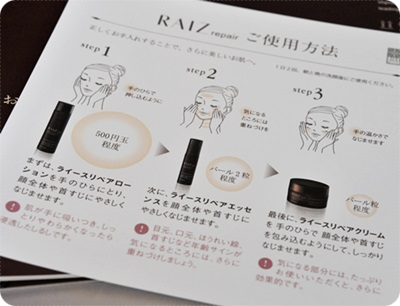 400Raiz使用法パンフ.JPG