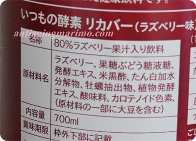400いつもの酵素瓶裏成分.JPG